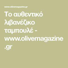 Το αυθεντικό λιβανέζικο ταμπουλέ - www.olivemagazine.gr Math Equations, Recipes, Recipies, Recipe