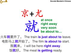 """All about """"就"""" part I"""
