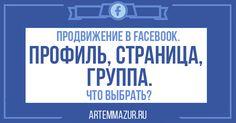 Какой тип оформления страницы выбрать, чтобы продвижение вФейсбук приносило продажи.  https://artemmazur.ru/facebook/prodvizhenie-v-facebook.html