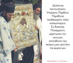 Προσευχή στην Υπεραγία Θεοτόκο Prayer And Fasting, Fathers, Prayers, Religion, Greek, Advice, Quotes, Dads, Quotations