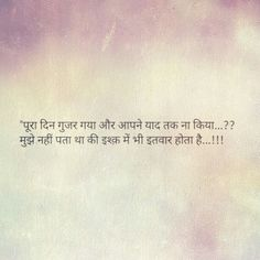 Shyari Quotes, Crush Quotes, People Quotes, Poetry Quotes, Love Quotes In Hindi, Qoutes About Love, Romantic Love Quotes, Gulzar Poetry, Hindi Words