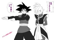 Zamasu refuses to do the fusion dance lmao, aaaaaaa dey are kawaii
