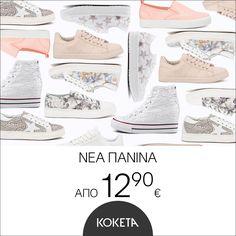 ΝΕΑ ΠΑΝΙΝΑ ΑΠΟ 12.90 €  ΑΓΟΡΑΣΕ ΤΩΡΑ 🏸 https://www.koketa.gr/new-sneakers 🏸 η προσφορά ισχύει μέχρι τις 10:00, 03.04.2