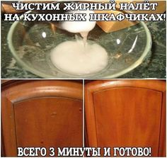 We found some new pins for your поради board Clean Freak, Healthy Tips, Clean House, Housekeeping, Cleaning Hacks, Helpful Hints, Kitchen Design, Life Hacks, Diy And Crafts