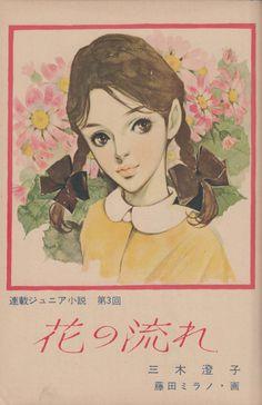 藤田ミラノ Fujita Mirano / 1964 女学生の友昭和39年3月号