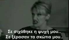 Series Movies, Greek, Wisdom, Lol, How To Get, Sayings, Memes, Quotes, It's Funny