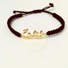 Bracelet With Arabic Initials Gold Or Silver Bahraini