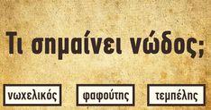 ΤΕΣΤ: Πόσο καλά γνωρίζετε την ελληνική γλώσσα; Education, Hens, Funny, Quotes, Mary, Grammar, Quotations, Funny Parenting, Onderwijs