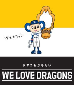 30日の交流戦からグッズも販売 Funny Posters, Japanese Design, Advertising, Banner, Kawaii, Baseball, Illustration, Sports, Animals