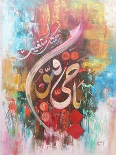 DesertRose///Calligraphy by mohsin raza