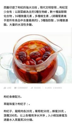 Happy Weekend Pictures, Flower Tea, Diet And Nutrition, Health Remedies, Chinese Food, Natural Health, Natural Remedies, Punch, Health Care