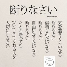 Wise Quotes, Words Quotes, Motivational Quotes, Inspirational Quotes, Deep Quotes, Favorite Words, Favorite Quotes, Japanese Quotes, Life Words