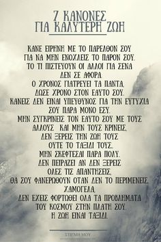40 βαθυστοχαστες ελληνικές φράσεις που θα σας κάνουν να σκεφτείτε - Plus live