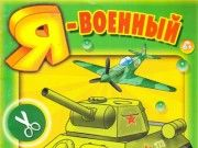 4 Simple WWII Soviet Weapons Free Paper Models Download