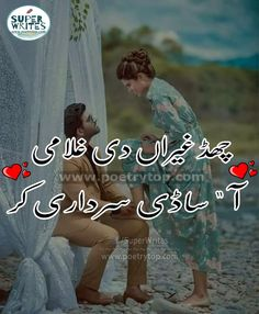 Read Best Love Poetry, Love Shayari and SMS in Urdu images And poetry from famous poets and poetry lovers. Read poetry by different famous poets. Love Quotes In Urdu, Heart Touching Love Quotes, Love Quotes For Him, Urdu Quotes, Love Romantic Poetry, Romantic Words, Beautiful Words, Best Urdu Poetry Images, Love Poetry Urdu