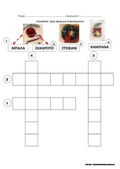 Greek Language, Second Language, Christmas Time, Xmas, Christmas Worksheets, Christmas Ornament Crafts, Craft Activities, Pre School, Diy And Crafts
