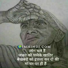 Hindi Motivational Quotes, Inspirational Quotes in Hindi - Brain Hack Quotes Mom And Dad Quotes, Mothers Love Quotes, Father Quotes, Family Quotes, Happy Mothers, Motivational Picture Quotes, Inspirational Quotes In Hindi, Inspiring Quotes, Photo Quotes