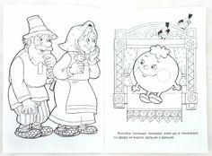 Kolobok Nursery Rhymes, Shinee, Coloring Pages, Fairy Tales, Alphabet, Wonderland, Preschool, Language, Activities