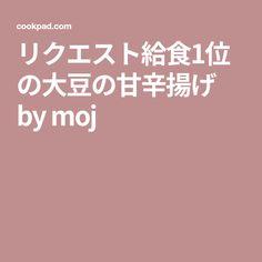 リクエスト給食1位の大豆の甘辛揚げ by moj