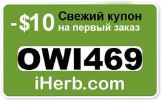 Eсли Вы используете Купон iHerb.com OWI469 то получите при первой покупке скидку 10$!!! -- если приобретете товар на сумму от 40$. Или просто зарегистрироваться по ссылке  http://www.youtube.com/watch?v=Efxsi576MCI