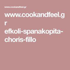 www.cookandfeel.gr efkoli-spanakopita-choris-fillo