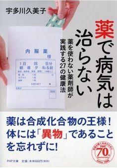 2月1日発売!「薬で病気は治らない」~薬を使わない薬剤師が実践する27の健康法~