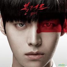 Blood OST [Ahn Jae Hyun, Ku Hye Sun, Ji Jin Hee]