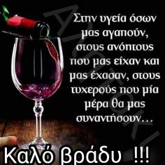 Smart Quotes, Cheer You Up, Greek Quotes, True Words, Good Night, Red Wine, Quotations, Alcoholic Drinks, Amsterdam