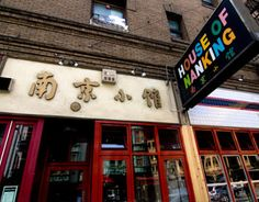 House of Nanking 南京小馆, Chinese Restaurant in San Francisco, Chinatown - San Francisco, CA 94133 - (415) 421-1429