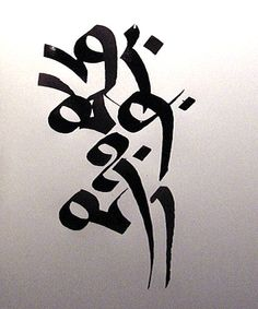 Great eastern sun - from a calligraphy of Chogyam Trungpa  Tibet