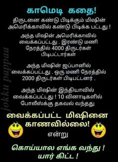 Tamil Jokes, Tamil Comedy Memes, Comedy Quotes, Jokes Quotes, Me Quotes, Funny Images, Funny Pictures, Tamil Stories, Motivational Quotes For Life