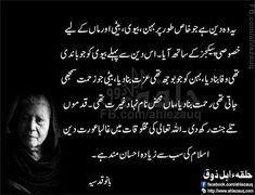 Muslim Quotes, Urdu Quotes, Poetry Quotes, Islamic Quotes, Quotations, Qoutes, Beautiful Lines, Beautiful Words, Bano Qudsia Quotes
