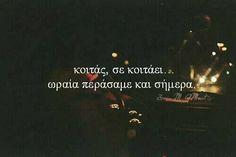 Ναι καταπληκτικά...... Favorite Quotes, Best Quotes, Funny Quotes, Life In Greek, Like A Sir, Funny Greek, Meaning Of Life, Greek Quotes, Live Love