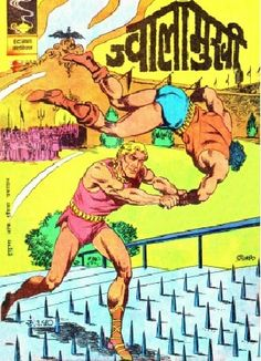 Free Download and Read Online Jwalamukhi Flash Gordon Hindi Comics Pdf. Visit Indrajal Hindi Comic Series pdf at Comixtream.com #Comixtream #HindiComics #IndrajalComics #IndrajalHindiComics#Comics #FreedownloadComics #FreeDownloadHindiComics #VintageComics #VintageHindiComics #ActionComics #ActionHindiComics #FlashGordonComics #FlashGordonHindiComics Indrajal Comics, Hindi Comics, Flash Gordon, Vintage Comics, Reading Online, Free