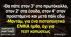 Greek Memes, Funny Greek, Make Smile, Free Therapy, Funny Stories, Sarcasm, Funny Pictures, Funny Quotes, Jokes