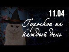 Гороскоп на 11 апреля ❂ Гороскоп на сегодня по знакам зодиака