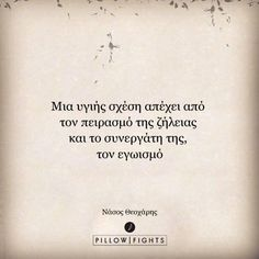 Pillow Quotes - Pillowfights.gr Youre My Person, Pillow Quotes, Greek Quotes, Thats The Way, Love Your Life, Love And Marriage, Beautiful Words, Relationship Quotes, Relationships