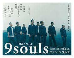 豊田利晃監督作品 映画 9souls ナイン・ソウルズ 公式サイト