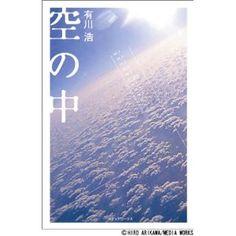 空の中:有川浩
