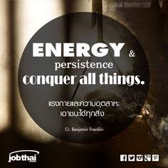 """Energy & persistence conquer all things.แรงกายและความอุตสาหะเอาชนะได้ทุกสิ่ง  Cr. Benjamin Franklin ★ ติดตามเรื่องราวดีๆ อัพเดทงานเด่นทุกวัน แค่กด Like และ """"Get Notifications (รับการแจ้งเตือน)"""" ที่ www.facebook.com/JobThai ★ สมัครสมาชิกกับ JobThai.com ฝากเรซูเม่ ส่งใบสมัครได้ง่าย สะดวก รวดเร็วผ่านปุ่ม """"Apply Now"""" (ฟรี ไม่มีค่าใช้จ่าย) www.jobthai.com/8Uj8G4 ★ ค้นหางานอื่น ๆ จากบริษัทชั้นนำทั่วประเทศกว่า 70,000 อัตรา ได้ที่ www.jobthai.com/JDunec"""