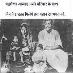 Chandrashekhar Azad with Family Indian Army, Indian Gods, Rare Images, Rare Photos, Freedom Fighters Of India, Lord Rama Images, Shocking Facts, Vintage India, General Knowledge Facts