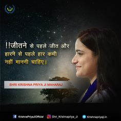 Best Bhagwat Katha Speaker in India, Bhagwat Katha Vachak in Vrindavan Spiritual Thoughts, Angel Art, Good Morning Quotes, Krishna, Spirituality, Motivation, Words, Spiritual, Daily Motivation