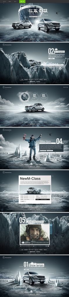 梅赛德斯·奔驰 - 征服南极 by 郭靖...