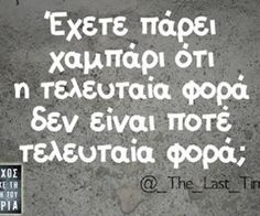 """Find and save images from the """"quotes ✓✓✓"""" collection by _uni (_uni) on We Heart It, your everyday app to get lost in what you love. Funny Greek Quotes, Funny Picture Quotes, Sarcastic Quotes, Photo Quotes, True Quotes, Funny Photos, Best Quotes, Funny Cartoons, Funny Jokes"""