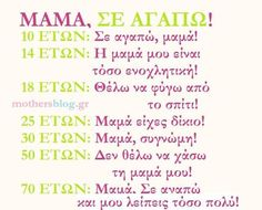 Greek Memes, Funny Greek Quotes, Funny Quotes, The Words, Cool Words, Words Quotes, Me Quotes, Optimist Quotes, Life Code