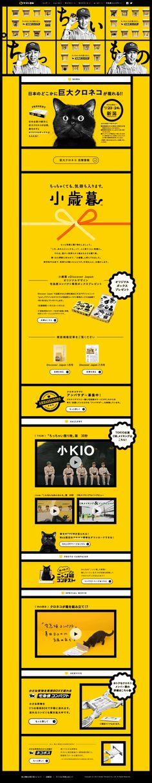 Pictures Of Cats Refferal: 6480167636 Ui Website, Website Layout, Web Layout, Site Design, Ad Design, Layout Design, Graphic Design, Japan Design, Email Design