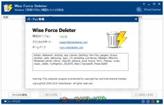 Wise Force Deleter 1.42  Wise Force Deleter--バージョン情報--オールフリーソフト
