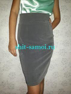 Шить самой: Мастер класс по шитью прямой юбки с завышенной тал...
