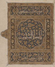 folio from koran 14s 2