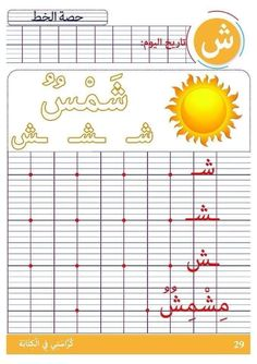 Arabic Alphabet Letters, Arabic Alphabet For Kids, Writing Worksheets, Alphabet Worksheets, Classroom Behavior Chart, 4 Year Old Activities, Learn Arabic Online, Quran Arabic, Arabic Lessons